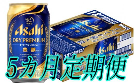 E-034 【5カ月定期便】アサヒドライプレミアム豊醸350m(1ケース×5回)