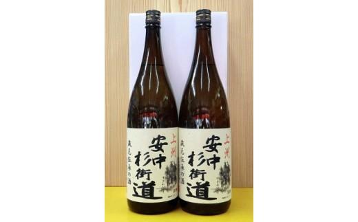 [№5815-0025]蔵元伝承の酒「安中杉街道」2本セット