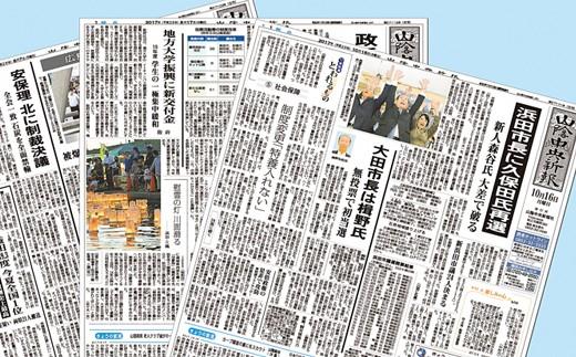 707.山陰中央新報(西部版)1カ月購読プラン