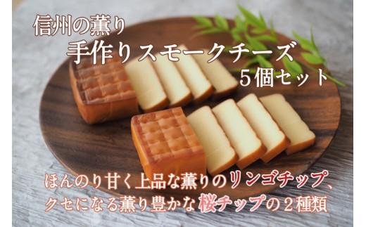 010-038信州の薫り 手作りスモークチーズ5個