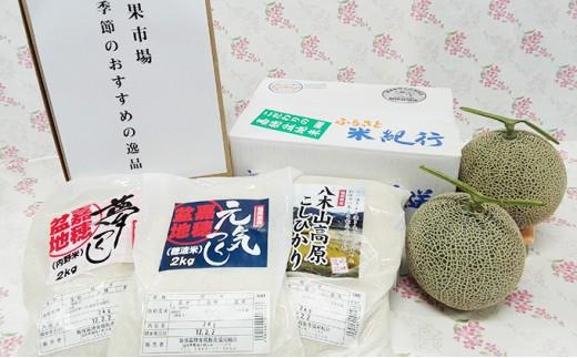 【L-005】【毎月お届け(12回)】嘉穂盆地米3点セット・マスクメロン・季節のおすすめ1品