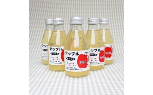 りんごジュース12本入り