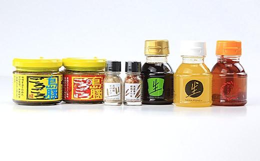 石垣島調味料セット