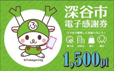 [№5674-0341]深谷市電子感謝券1,500pt