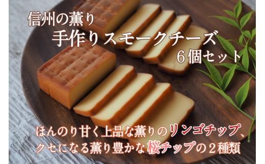 012-008信州の薫り 手作りスモークチーズ6個