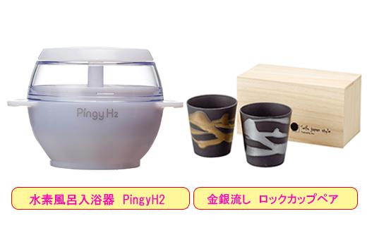 【85036】美容健康に自宅でエステ気分水素風呂入浴器&ロックペアカップ