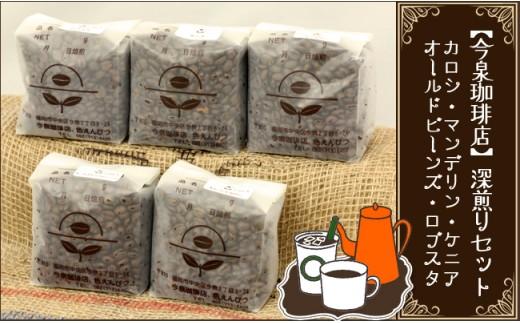 C94 今泉珈琲店200g×5袋深煎り豆セット(挽き豆なし)「カロシ、マンデリン、オールドビーンズ、ケニア、ロブスタ」