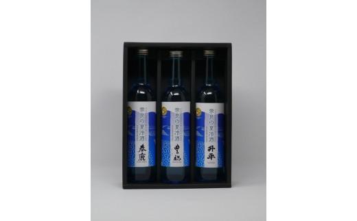 I-81 奈良の夏冷酒3本セット(春鹿・豊祝・升平)