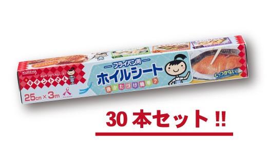 162 キチントさん フライパン用ホイルシート3m(30本)