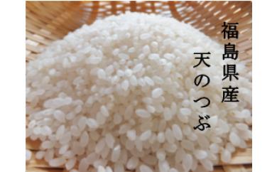 2018年度分のお米・味にきびしい人にこそ食べてほしいお米があります/『天のつぶ』5kg
