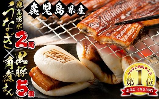 B-193 【数量限定 焼芋どん付】霧島湧水鰻・黒豚角煮まん