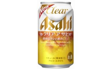 【第3ビール】アサヒ クリアアサヒ 缶 350ml×24本(1ケース)