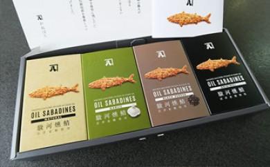 農林水産大臣賞  OIL SABADINES®(4缶セット)