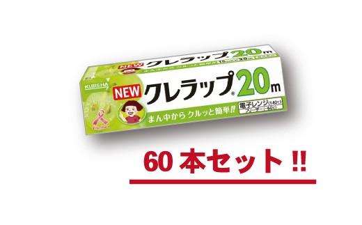 158 NEWクレラップ ミニミニ20m(60本)