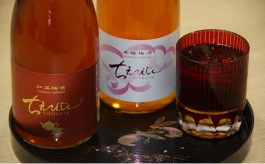 07-3 ちえびじんリキュールセット「紅茶梅酒&梅酒」