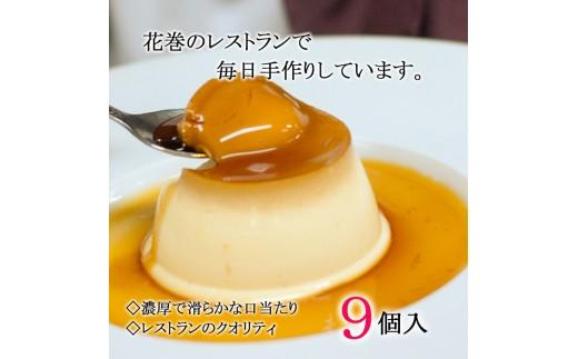 【078】 花巻生まれのご褒美デザート ハイカラプリン(9個入り)