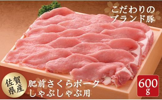 B-131  佐賀県産「肥前さくらポーク」しゃぶしゃぶ用600g【こだわりのブランド豚!】