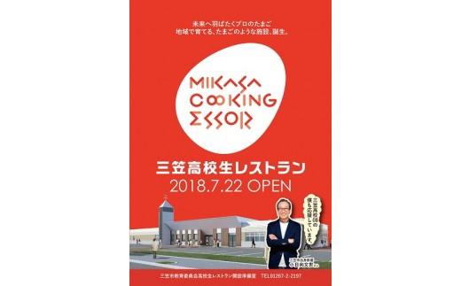 三笠高校出身の「小日向 文世」さんが応援するPRポスター