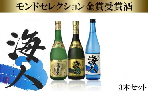 モンドセレクション金賞受賞酒3本セット