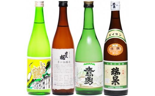 184 鳥取県の日本酒 4銘柄 飲み比べセット 720ml
