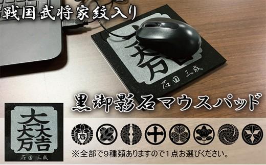 [№5927-0110]黒御影石マウスパッド