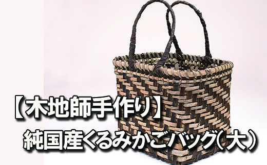 HMG319【木地師手作り】純国産くるみかごバッグ(大)