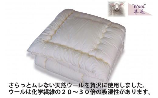 D502 羊毛100%ピュアウール掛ふとん【1枚】