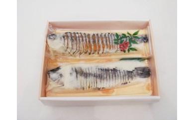 近江本にごろ ふなずし「比目の魚」雄雌セット【AD08-C】