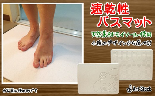 Z42 速乾性バスマット【環境に優しいモイソール製】