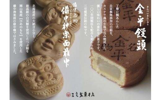 C-008 備中神楽面最中・金平饅頭詰め合わせ