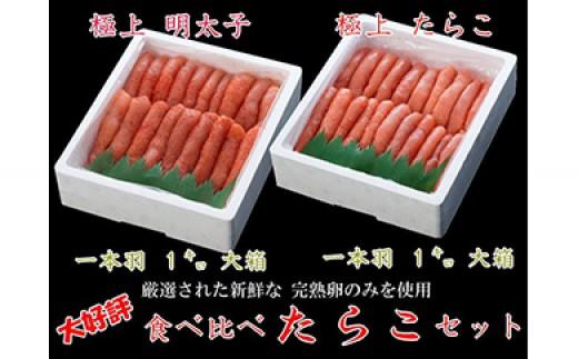 [Ka405-C077]【極上1本物!!豪華食べ比べ】たらこ1.0kg(1本物)・明太子1.0kg(1本物)
