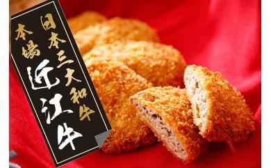 【総本家肉のあさの】近江牛調理済みコロッケ・メンチカツ【AE04-C】