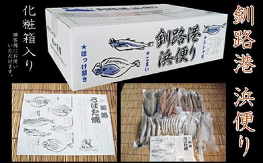 [Ka401-P018]炉端焼発祥の地から釧路港浜便り 炉端焼(一夜干し)セット