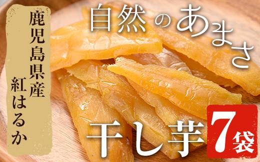 A-403 鹿児島県産紅はるか 干し芋7袋 1.0kg以上