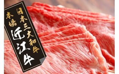 【総本家肉のあさの】極旨近江牛すき焼き用(ロース・モモ)【AE05-C】
