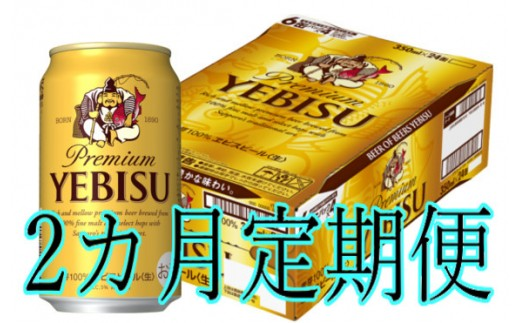 B-060 【2カ月定期便】サッポロヱビスビール350ml(1ケース×2回)