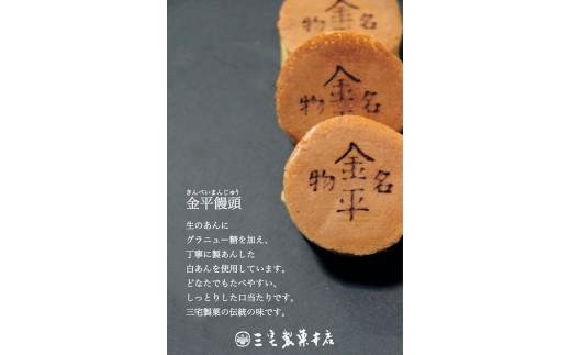 A-004 金平饅頭 10個入り