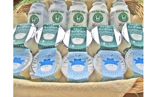 山之村牧場 乳製品Aセット[A0024]