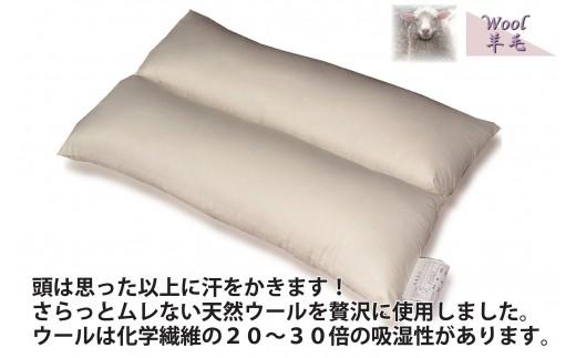 C502 羊毛100%ピュアウール枕【1個】