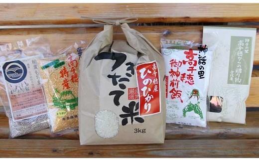 C-1 つきたて米と雑穀米・もち麦セット