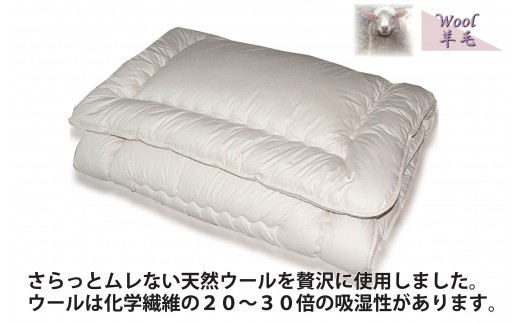 D503 羊毛100%ピュアウール敷ふとん【1枚】