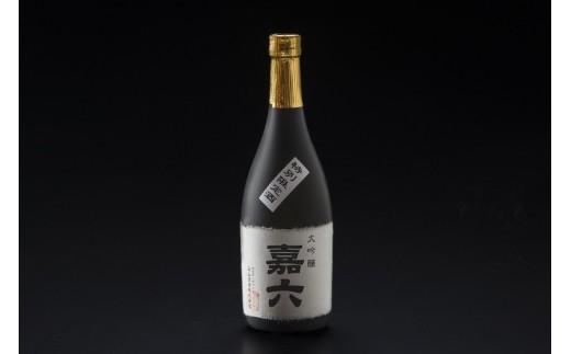 大正の創業より100年 森山酒造 大吟醸 「嘉六」