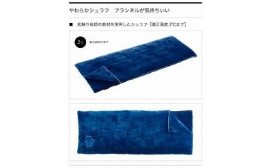 ロゴス/LOGOS 丸洗いやわらかシュラフ・2