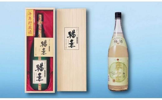 A-12 神楽酒造 麦原酒・梅酒 1升セット