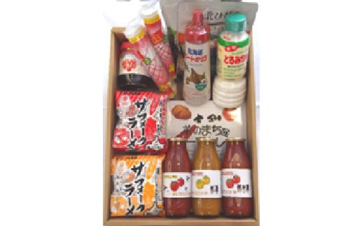 B304 士別特産品セットB【スープカレー、トマトジュース、スープ、ラーメン、オリゴ糖、ジャム、菓子】