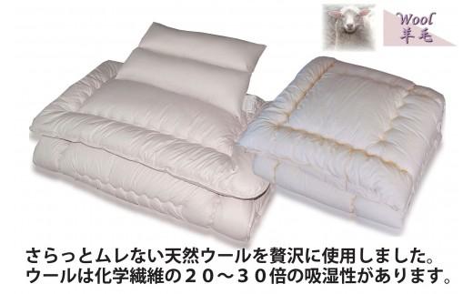 E502 羊毛100%ピュアウール寝具3点セット【枕1個、掛ふとん1枚、敷ふとん1枚】
