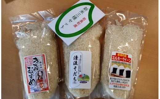 岩美町産お米三種セット