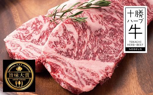[H051]十勝ハーブ牛 サーロインステーキ<400g~> ◇ニコ割対象品