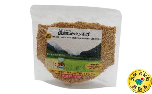 A11【ルチンが豊富】信州・長和町産 焙煎ダッタンそば(レシピ付)