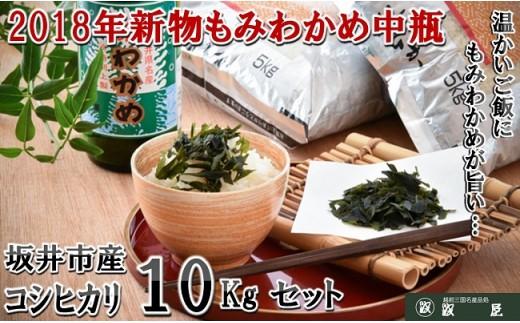 [C-1702] 坂井市産コシヒカリ 10kg と 2018年新物 もみわかめ中瓶セット